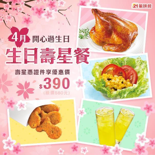 21世紀風味館,4月生日壽星餐 ,只要390元