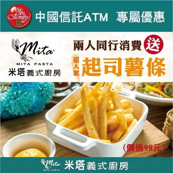 中國信託ATM酷碰,米塔義式廚房兩人同行消費就送超人氣起司薯條
