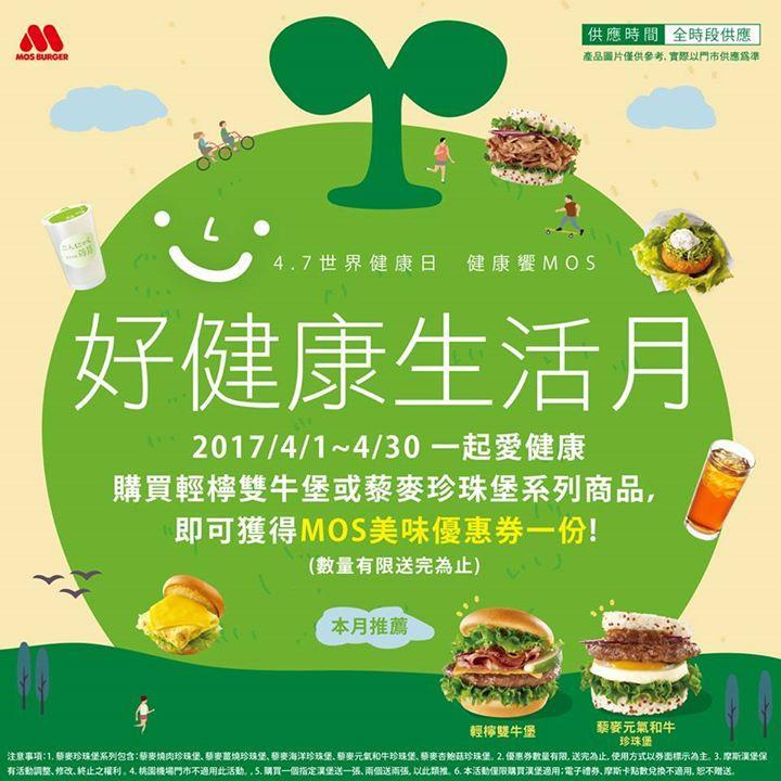 摩斯漢堡,買輕檸雙牛堡或蔾麥珍珠堡系列商品,得MOS美味優惠券