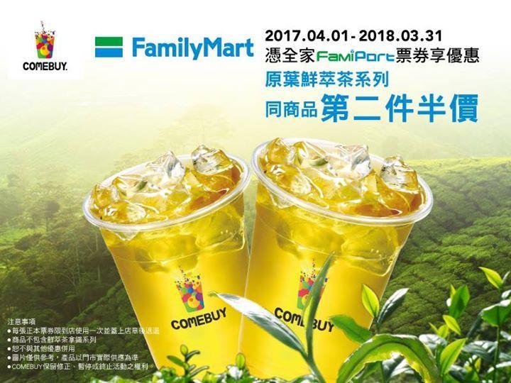COMEBUY,憑全家FamiPort票券享原葉鮮萃茶系列同商品第二杯半價