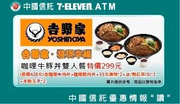 中國信託ATM酷碰券,吉野家咖哩牛豚丼雙人餐特價299元