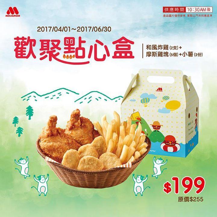 摩斯漢堡,歡聚點心盒,經典和風炸雞搭配雞塊與薯條優惠價199元