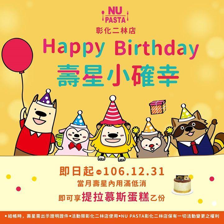 NU pasta,NU彰化二林店,Happy birthday壽星小確幸