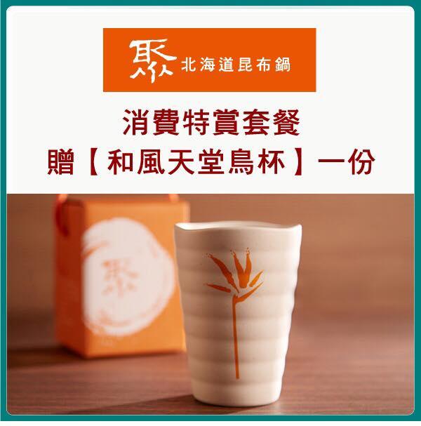 中國信託ATM酷碰,至聚北海道昆布鍋,消費送和風天堂鳥杯
