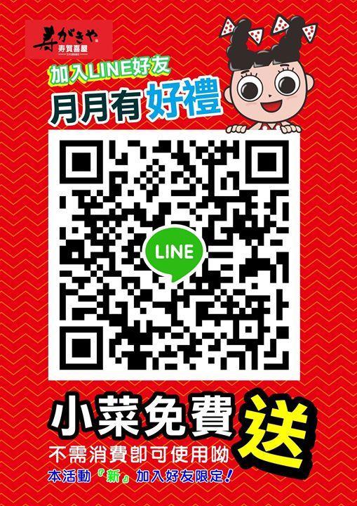 壽賀喜屋,加入LINE生活圈新好友,香脆薯條免費請您吃