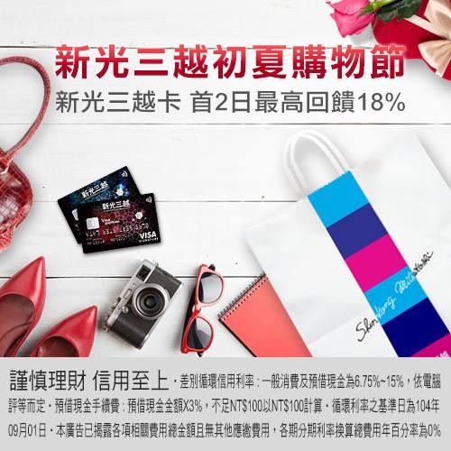 台新銀行,新光三越初夏購物節,化妝品滿3000送300