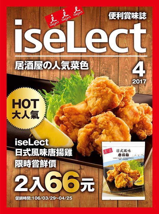 7 11,iseLect居酒屋系列日式風味唐揚雞, 限時嘗鮮價2入66元
