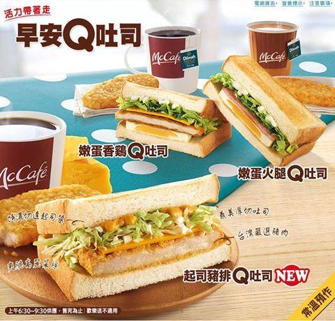 麥當勞,早安Q吐司 ,起司豬排Q吐司 ,一早活力帶著走