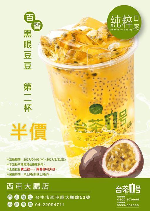 台茶1號,西屯大鵬店限定,黑眼豆豆百香口味第二杯半價