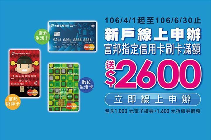 台北富邦銀行線上申辦富邦指定信用卡,送myfone購物 2600優惠