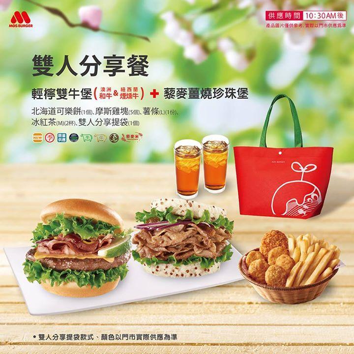 摩斯漢堡,歡聚食刻,購買雙人分享餐,就送您一個環保提袋喔