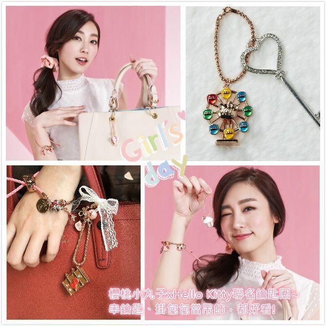 7 11,櫻桃小丸子x Hello Kitty限量3D造型鑰匙圈,快來收集全套