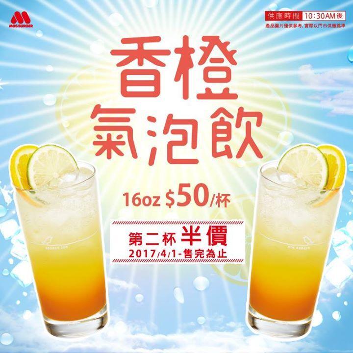 摩斯漢堡,香橙氣泡飲,加碼第2杯半價優惠