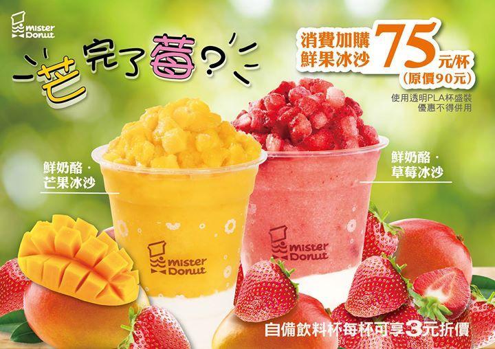 MisterDonut,鮮奶酪芒果冰沙,鮮奶酪草莓冰沙今天登場