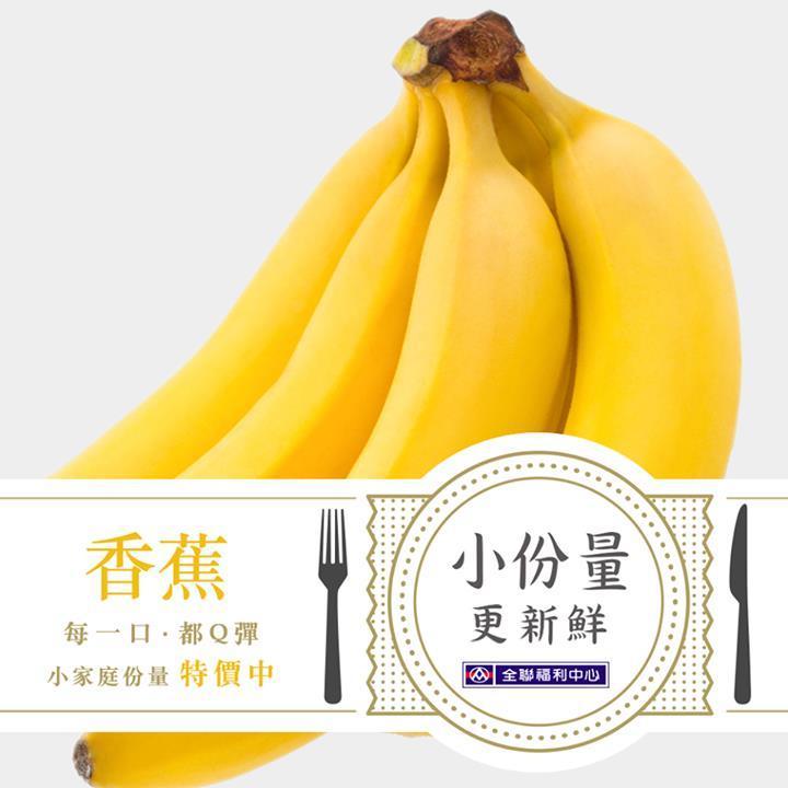 全聯福利中心,全聯香蕉季,幫你算準小家庭份量,吃多少買多少