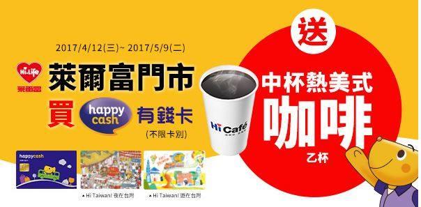 萊爾富便利商店,購買HappyCash有錢卡免費喝熱美式咖啡
