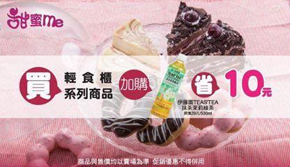 OK便利商店,買甜蜜Me輕食櫃1件加購伊藤園抹茶茉莉綠茶省10元