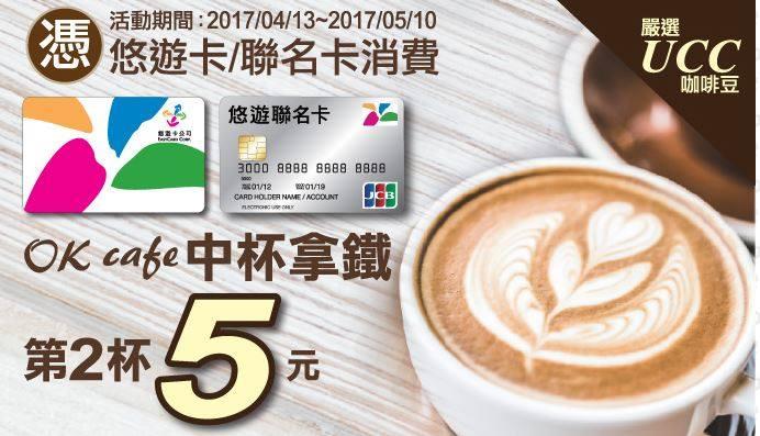 OK便利商店,持悠遊卡,悠遊聯名卡付款,購買中杯拿鐵第2杯5元