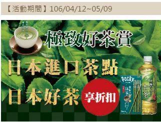 7 11,茶の極致,指定茶飲,零食商品享折扣