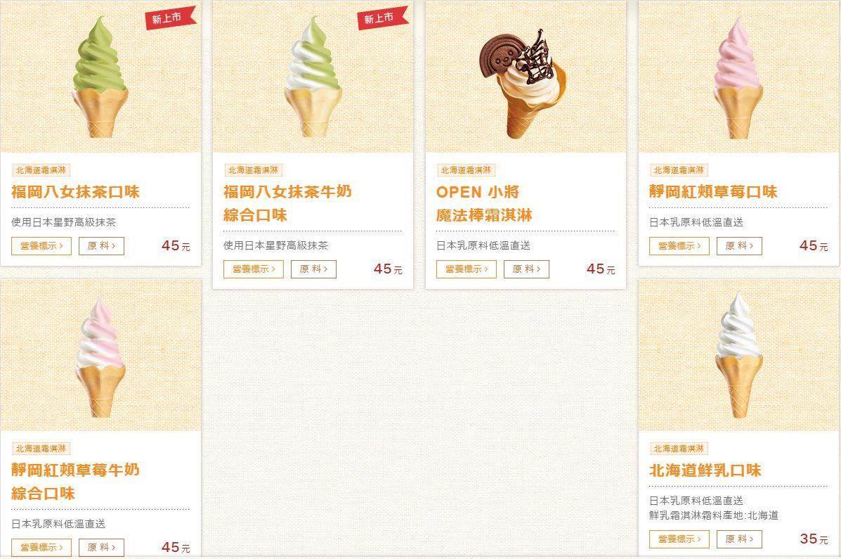 7 11,霜淇淋全品項任選第二件8折北海道福岡八女抹茶口味新上市