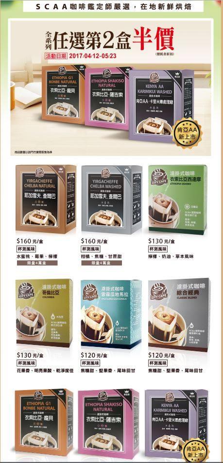7 11,肯亞AA 精品濾掛式咖啡,全系列任選第二盒半價