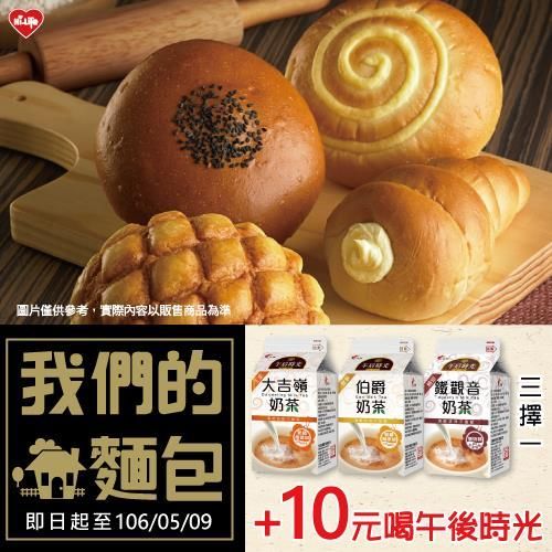 萊爾富便利商店,我們的麵包系列加10元就可搭配午后時光系列奶茶