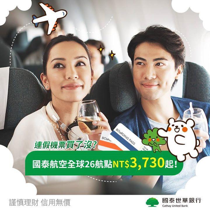 國泰世華,只要在五月底前,國泰航空或國泰港龍航空限時機票優惠