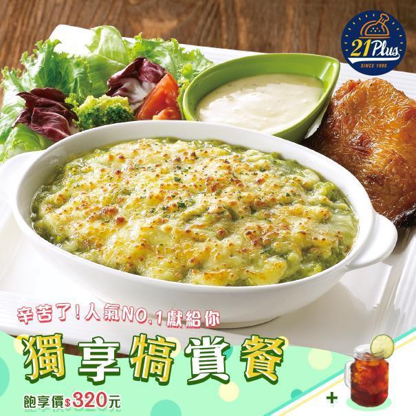 21世紀風味館,獨享犒賞餐 ,吃好吃飽犒賞價320元