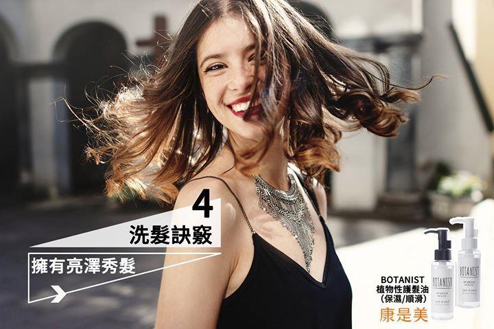 康是美, BOTANIST台灣指定販售通路 ,任一彩妝加髮油,現折30元