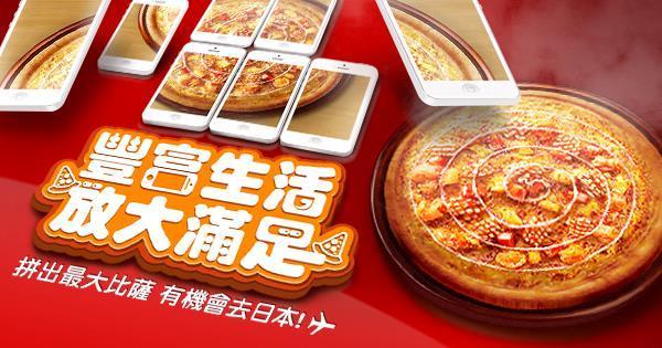 必勝客,完成指定動作,抽日本雙人遊或享用免費大比薩