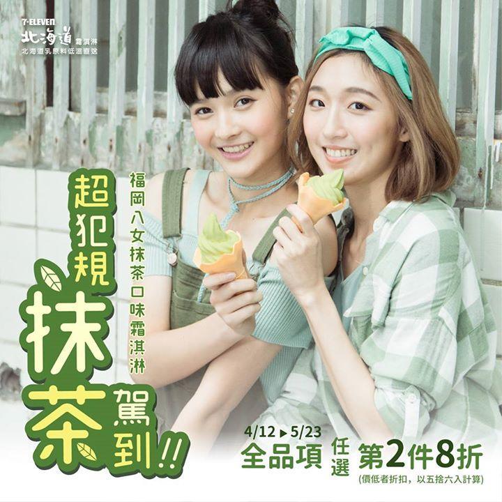 7 11 ,福岡八女抹茶口味霜淇淋登場,全品項任選第二件8折
