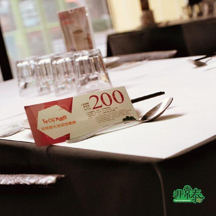 非常泰泰式概念餐坊,配合百貨週年慶推出,滿額回饋禮