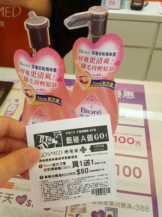 中國信託ATM酷碰 ,康是美滿500元現折50元,蜜妮卸妝乳買1送1