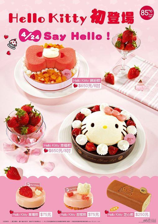 三麗鷗官方授權 X85度c, 限量Hello Kitty蛋糕全台上市