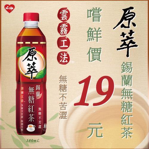 萊爾富便利商店,原萃新選擇,錫蘭無糖紅茶,嚐鮮價19元