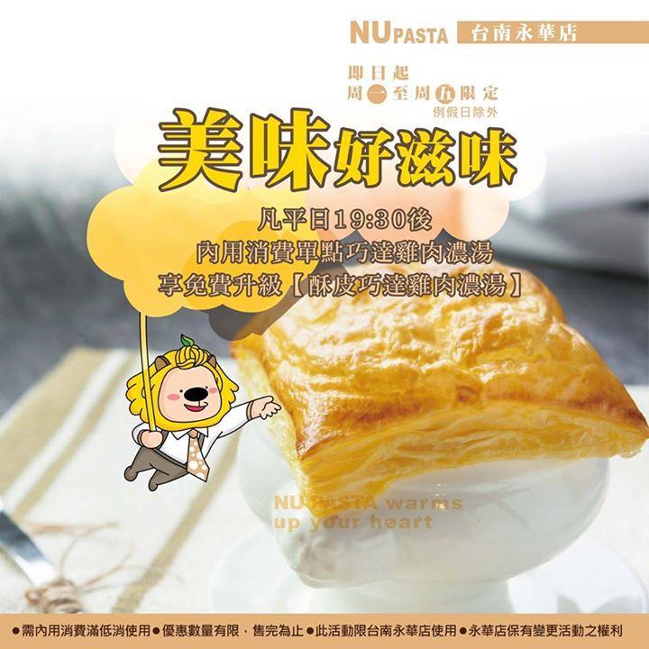 NU pasta台南永華店,限時內用消費單點巧達雞肉濃湯,享免費升級