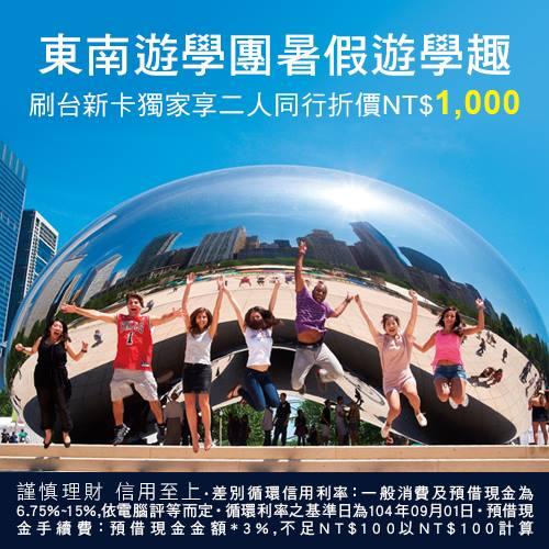 台新銀行,刷台新信用卡購買東南旅行社遊學團除享早鳥優惠