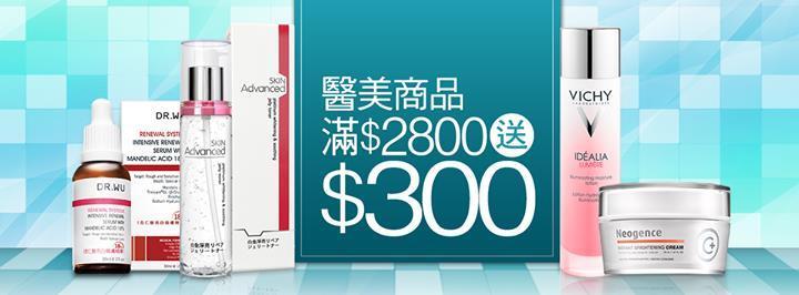 屈臣氏3週年慶醫美滿額送,精選人氣醫美品牌79折,滿額2800送300