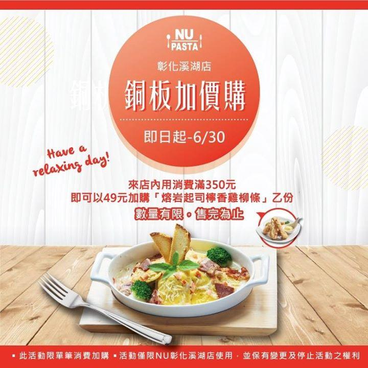 NU pasta彰化溪湖店,消費滿350元,以49元加購熔岩雞柳條