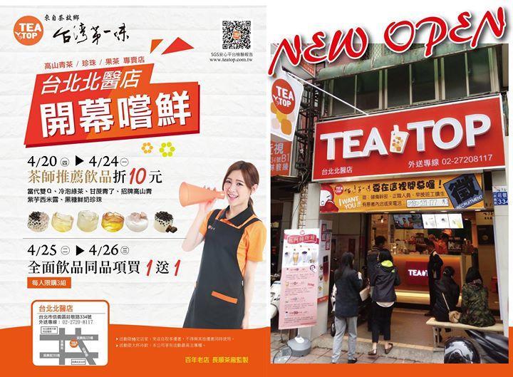 台灣第一味台北北醫店,茶師推薦飲品折10元