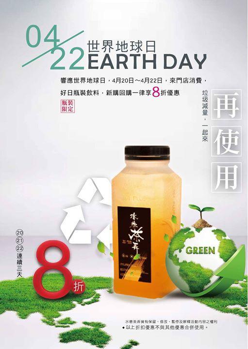 水巷茶弄,世界地球日,持好日瓶回購,立折15元再享8折優惠