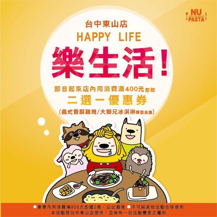 NU pasta台中東山店,內用消費滿400元,即贈二選一優惠券乙張