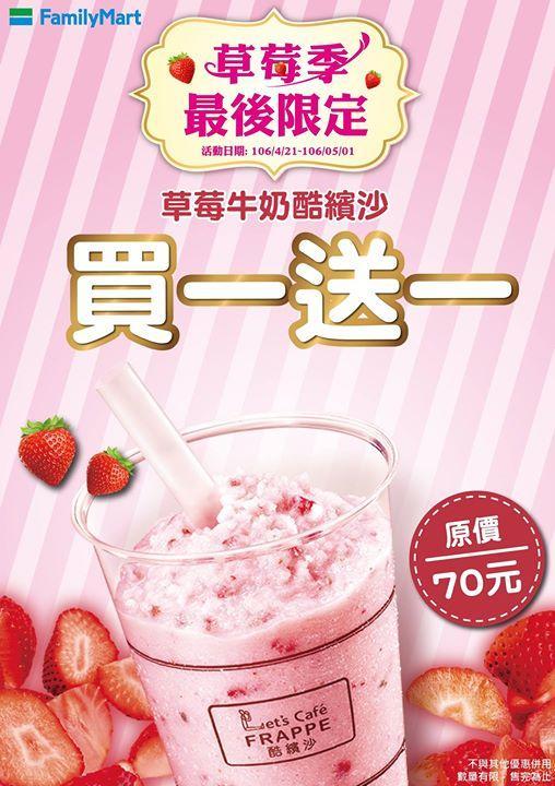 全家便利商店,草莓季最後限定,草莓牛奶酷繽沙, 買1送1