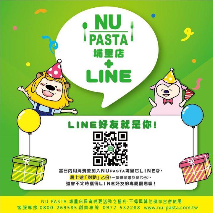 NU pasta埔里店,當日內用消費並加入埔里店LINE,馬上送甜點乙份