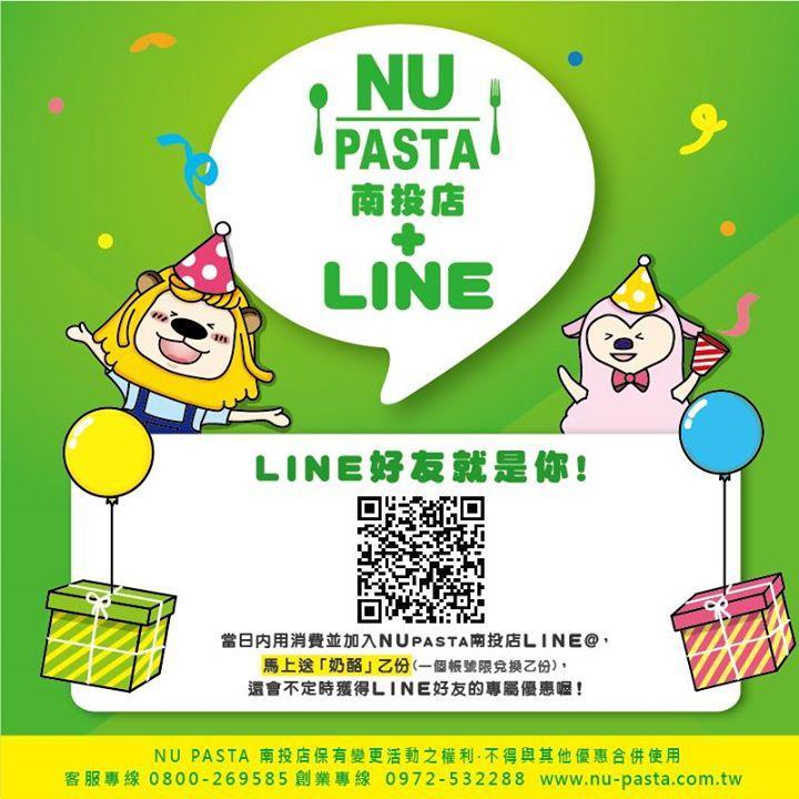 NU pasta,南投店加LINE好友,馬上送奶酪乙份