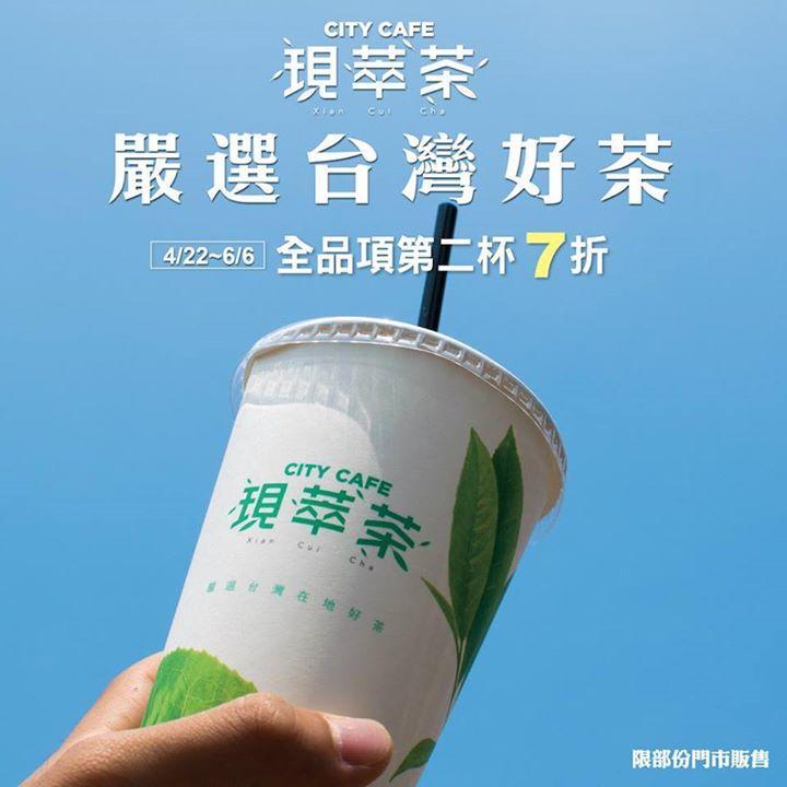 7 11,CITY CAFE現萃茶,嚴選台灣好茶,全品項第二杯7折