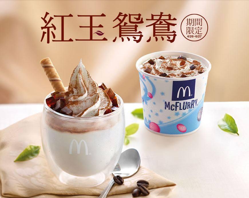 麥當勞,紅玉鴛鴦花聖代,冰炫風,期間限定