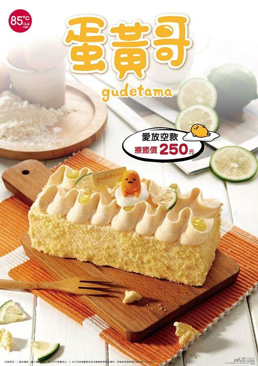 呆萌的蛋黃哥就在85度c,清爽檸檬蛋糕,濃郁法式蛋黃奶油霜