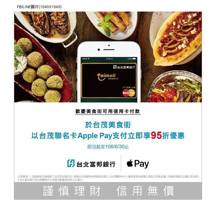 台北富邦銀行,台茂美食街支付吃美食,立即享95折優惠