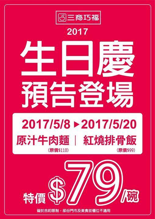 三商巧福生日慶 ,原汁牛肉麵,紅燒排骨飯,特價79